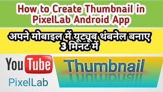 Thumbnail-Herstellerin PixelLab | Android-App