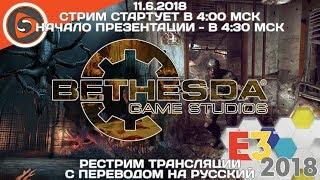 Bethesda. Пресс-конференция на E3 2018. Рестрим с переводом