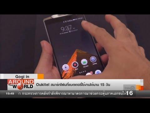 Oukitel สมาร์ทโฟนที่แบตเตอรี่ใช้งานได้นาน 15 วัน - วันที่ 11 Jan 2017 Part 8/8