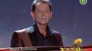 Вадим Казаченко — Если брошу тебя / Золотой граммофон