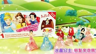 Zaini Princess 阿尼 驚喜蛋 迪士尼 公主 Princess chocolate egg 開箱 影片