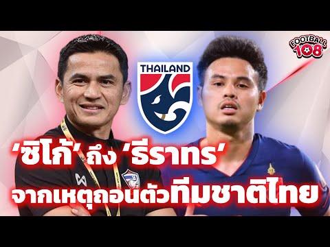 ซิโก้ ถึง ธีราทร บุญมาทัน เหตุถอนตัวทีมชาติไทย ชุดคัดฟุตบอลโลก รอบคัดเลือก