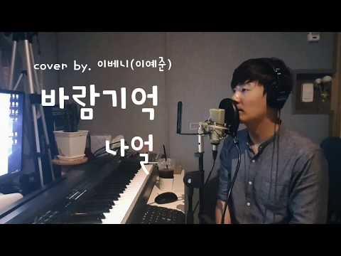 [cover] 바람기억(Memory of the wind) - 나얼(Naul) l 이베니(EBENY)