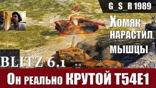 Wot Blitz - Я КАЙФУЮ. Новый T54e1 Хомяк за ОДИН бой - World Of Tanks Blitz Wotb