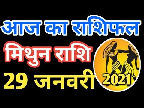 Mithun Rashi 29 January 2021 | Aaj Ka Mithun Rashifal | मिथुन राशि 29 जनवरी 2021 | Rashifal Mahakal