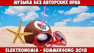 Elektronomia - Summersong 2018  (NoАП) [Gaming Music]