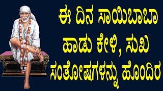 ಈ ದಿನ ಸಾಯಿಬಾಬಾ ಹಾಡು ಕೇಳಿ ಸುಖ ಸಂತೋಷ ಗಳನ್ನು ಹೊಂದಿರಿ  | Sai Baba Kannada Devotional Songs