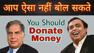Why you cannot tell the Rich to Donate Money | Hindi