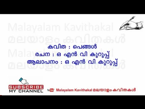 pengal kavitha with lyrics onv kurup kavithakal malayalam kavithakal kerala poet poems songs music lyrics writers old new super hit best top  pengal kavitha with lyrics onv kurup kavithakal malayalam kavithakal kerala poet poems songs music lyrics writers old new super hit best top   malayalam kavithakal kerala poet poems songs music lyrics writers old new super hit best top