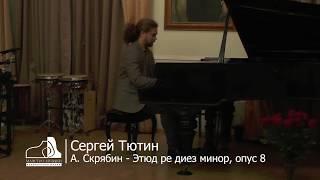 Тютин Сергей –  этюд Скрябина ре диез минор, опус 8