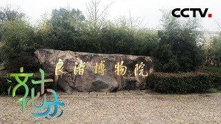 《文化十分》 20190708| CCTV综艺