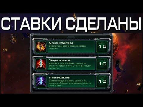 Starcraft 2 ставки сделаны эксперт