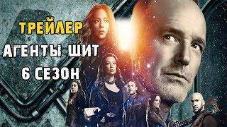 Сериал Агенты Щ. И. Т. 6 сезон — Русский трейлер [Субтитры] (2019)
