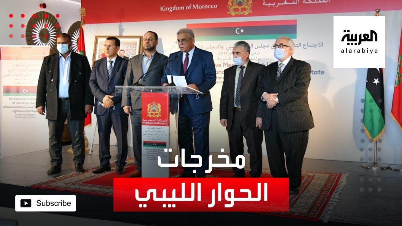 مؤتمر صحفي حول نتائج الحوار الليبي في بوزنيقة المغربية  - نشر قبل 57 دقيقة