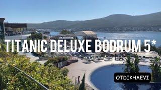 Titanic Deluxe Bodrum 5 Турция Бодрум свежий обзор октябрь 2021