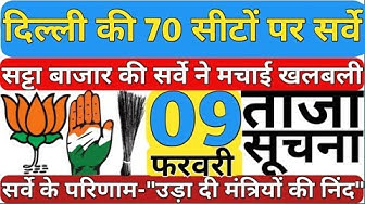 Delhi Assembly Election Exit Poll by Satta Bazar Survey 70 सीटों में से इस पार्टी को मिली इतनी सीट