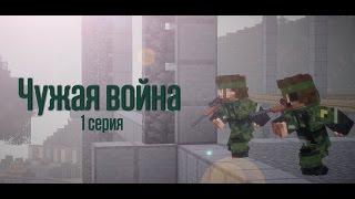 "Minecraft сериал: ""Чужая война"" 1 серия. (Minecraft Machinima)"