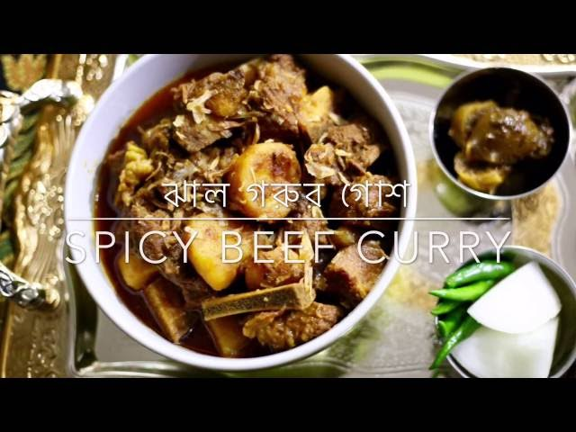 ???? ??? ??? ? Beef Curry ? Spicy Beef Curry || Moms recipe || R# 25