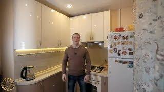 Маленькая уютная кухня из акрила Жасмин и Капучино. Короткий обзор кухни в хрущевку с холодильником.