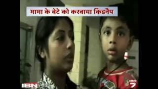 Jab Bahan Ban Gayi Kidnapper, Bhai Ka Apaharan Kar Maange 15 Lakh!