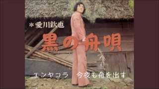 黒の舟歌 愛川欽也 能吉利人作曲 桜井順作曲 飯吉馨編曲.
