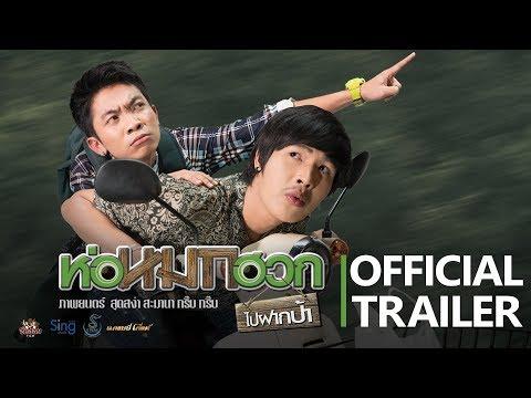 ตัวอย่างภาพยนตร์ ห่อหม�ฮว�ไป�า�ป้า (Official Trailer)