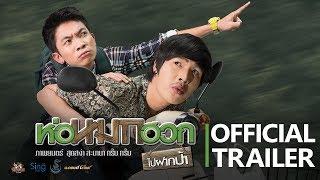 ตัวอย่างภาพยนตร์-ห่อหมกฮวกไปฝากป้า-official-trailer