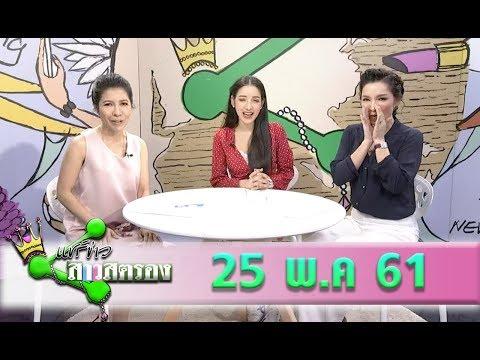 แชร์ข่าวสาวสตรอง I 25 พ.ค. 2561 Iไทยรัฐทีวี
