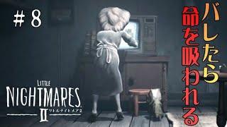 #8 声優 花江夏樹と斉藤壮馬の『リトルナイトメア2』今度こそインテリ実況プレイ【Little Nightmares2】