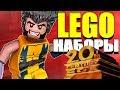 НОВЫЕ наборы LEGO по Людям Икс / X-Men ? НОВОСТИ LEGO