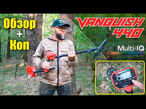 Ванквиш 440 отзыв для Интернет магазина Проф - Искатель - Minelab Vanquish 440