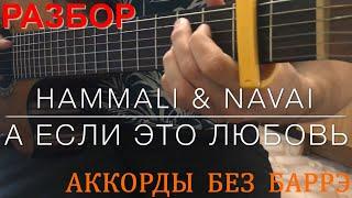 HammAli & Navai - А если это любовь? на Гитаре (Кавер + Разбор) видео