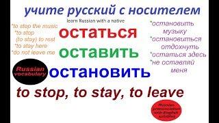 № 165   Русский язык - остановить, остаться, оставить - значение, примеры и фразы.