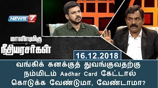 Maanbumigu Needhi Arasarkal 02-12-2018 News7 Tamil TV Show