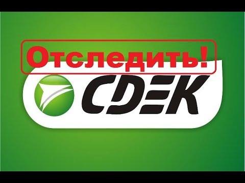 cdek.ru: где отследить отправление СДЭК