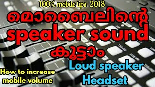 Mobile tips How can increase mobile volume in mobile (malayalam)