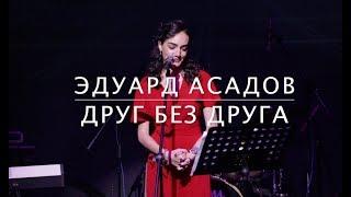 """ANNA EGOYAN • """"Друг без друга у нас получается всё"""" Э.Асадов"""