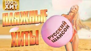 Пляжные хиты - Русский Шансон красивые песни для отдыха. Музыка Шансон