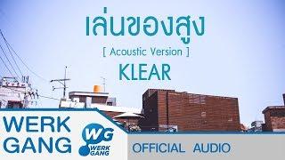 เล่นของสูง (Acoustic Version) - KLEAR