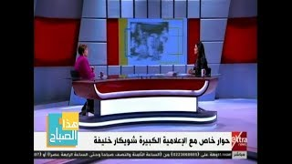 هذا الصباح  حوار خاص مع الإعلامية الكبيرة شويكار خليفة (حلقة كاملة)