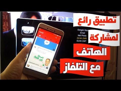 تطبيق خرافي لربط وتوصيل شاشة الهاتف على التلفاز TVوعرضها بدون كابل thumbnail
