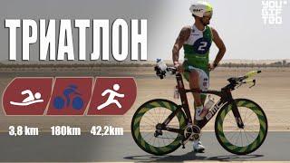 видео Ironman триатлон: как стать железным человеком