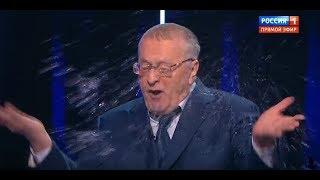 Собчак плеснула Жириновскому водой в лицо