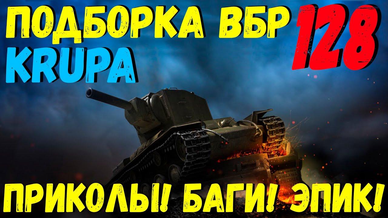 ПОДБОРКА ВБР, ПРИКОЛОВ, ПИКСЕЛЕЙ /// WoT BLITZ /// KRUPA /// #128