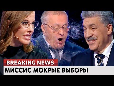 Миссис мокрые выборы. Ломаные новости от 28.02.18