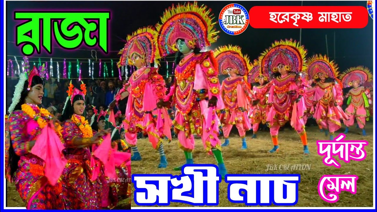 Download ওস্তাদ হরেকৃষ্ণ মাহাত রাজা ও সখীর মেল নাচ✴️Hare Krishna Mahato Chhou Nach🔥Raja Sakhi Nach✴️Chhounach