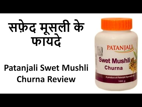 सफ़ेद मूसली के फायदे   Safed Musli Benefits   Patanjali Swet Mushli Churna Review from YouTube · High Definition · Duration:  6 minutes 3 seconds  · 268.000+ views · uploaded on 6-1-2017 · uploaded by Aman Chhikara