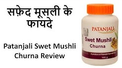 सफ़ेद मूसली के फायदे | Safed Musli Benefits | Patanjali Swet Mushli Churna Review