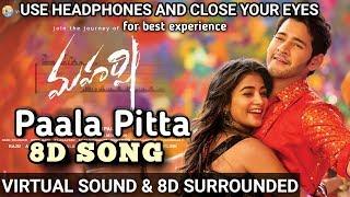 Paala Pitta 8D Song Maharshi Songs Mahesh Babu Pooja Hegde Vamsi Paidipally
