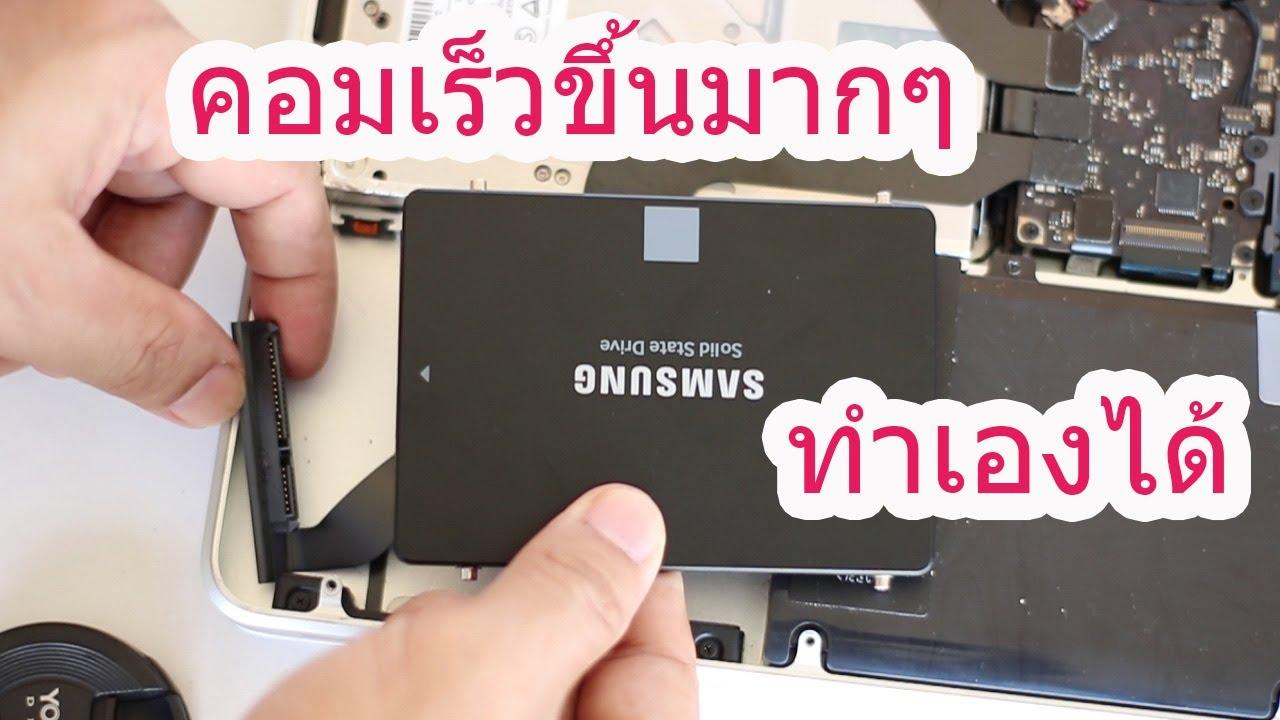 เปลี่ยนฮาร์ดดิสก์ เป็น SSD เครื่องเร็วขึ้นเห็นๆ (Macbook Pro HDD to SSD replacement)